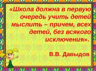 «Школа должна в первую очередь учить детей мыслить – причем, всех детей, без