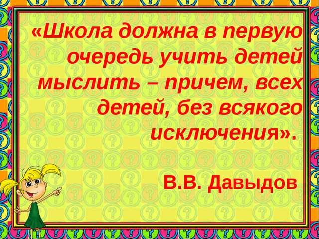 «Школа должна в первую очередь учить детей мыслить – причем, всех детей, без...