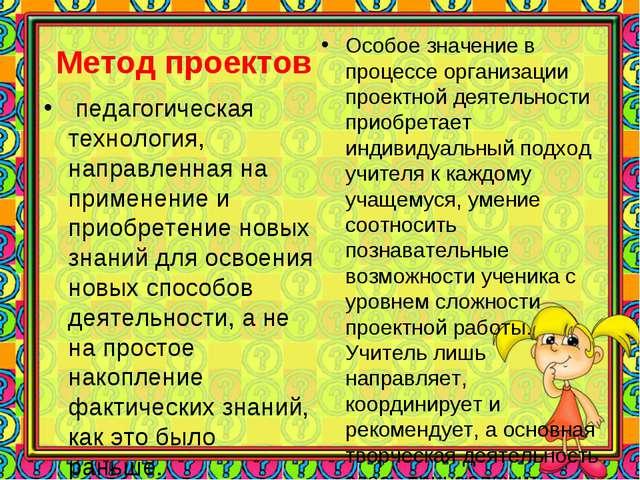 Метод проектов педагогическая технология, направленная на применение и приобр...