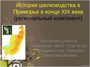 История шелководства в Приморье в конце XIX века (региональный компонент) Вып