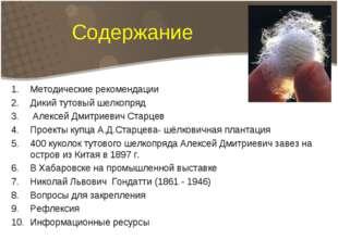 Содержание Методические рекомендации Дикийтутовыйшелкопряд Алексей Дмитриев