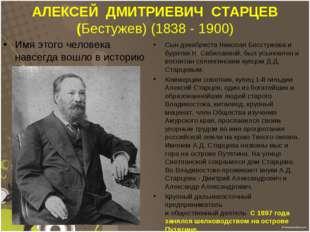 АЛЕКСЕЙ ДМИТРИЕВИЧ СТАРЦЕВ (Бестужев) (1838 - 1900) Имя этого человека навс