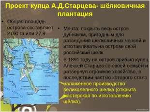 Проект купца А.Д.Старцева- шёлковичная плантация Общая площадь острова состав