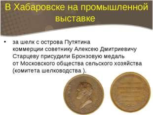 В Хабаровске на промышленной выставке за шелк с острова Путятина коммерции со