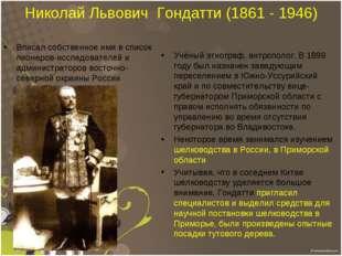 Николай Львович Гондатти (1861 - 1946) Вписал собственное имя в список пионер