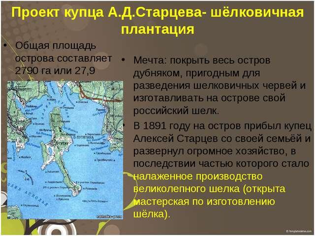 Проект купца А.Д.Старцева- шёлковичная плантация Общая площадь острова состав...