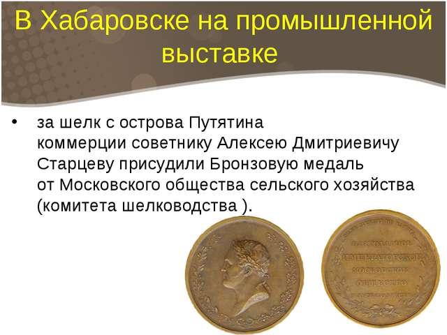 В Хабаровске на промышленной выставке за шелк с острова Путятина коммерции со...