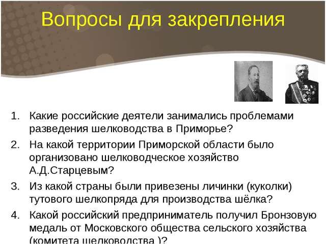 Вопросы для закрепления Какие российские деятели занимались проблемами развед...