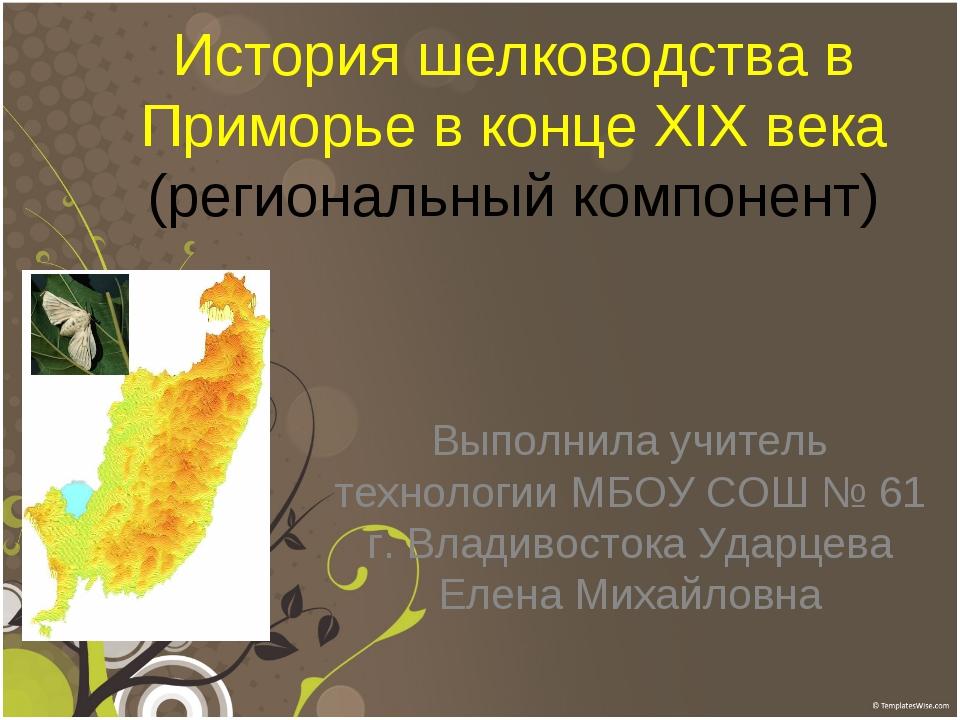 История шелководства в Приморье в конце XIX века (региональный компонент) Вып...