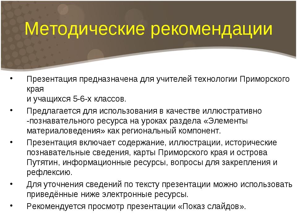 Методические рекомендации Презентация предназначена для учителей технологии П...