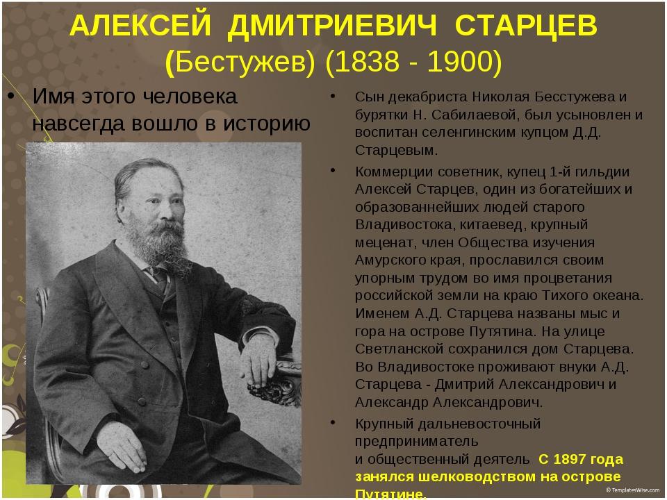 АЛЕКСЕЙ ДМИТРИЕВИЧ СТАРЦЕВ (Бестужев) (1838 - 1900) Имя этого человека навс...