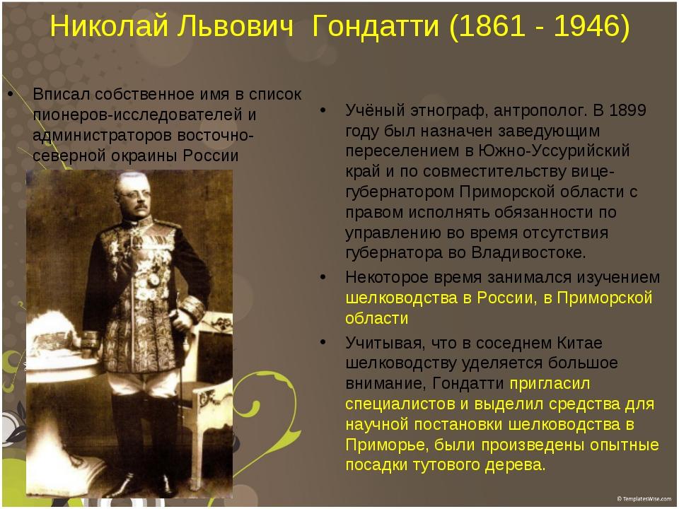 Николай Львович Гондатти (1861 - 1946) Вписал собственное имя в список пионер...