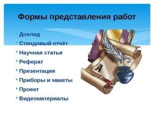 Доклад Стендовый отчёт Научная статья Реферат Презентация Приборы и макеты Пр