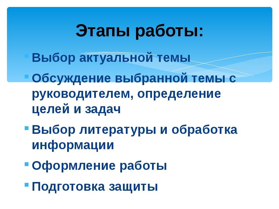 Выбор актуальной темы Обсуждение выбранной темы с руководителем, определение...
