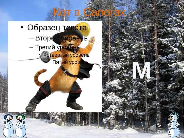 Кот в Сапогах М