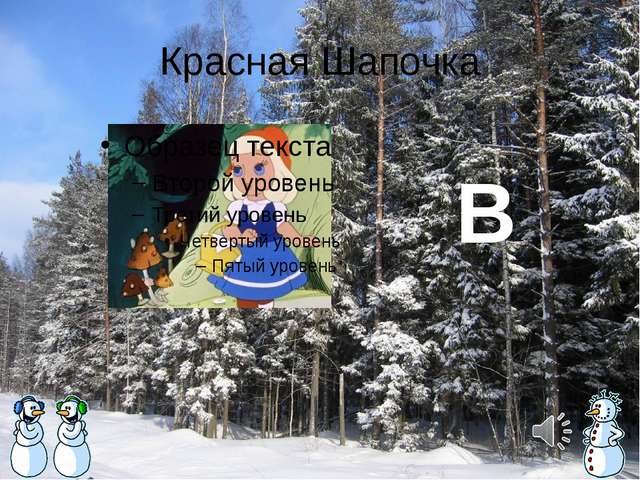 Красная Шапочка В