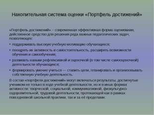 Накопительная система оценки «Портфель достижений» «Портфель достижений» – со