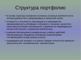 Структура портфолио В основу структуры портфолио положены основные компетентн
