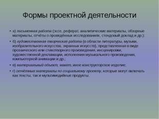 Формы проектной деятельности а)письменная работа (эссе, реферат, аналитическ