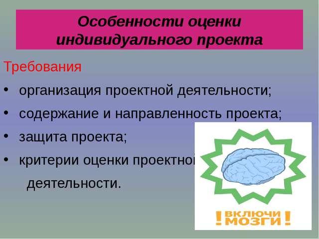 Особенности оценки индивидуального проекта Требования организация проектной...