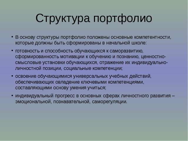 Структура портфолио В основу структуры портфолио положены основные компетентн...