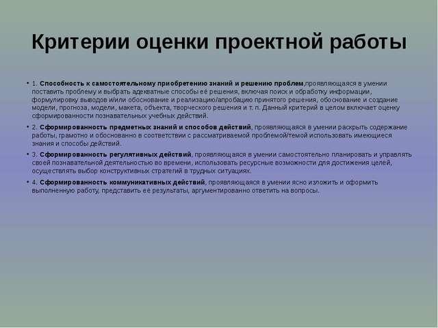 Критерии оценки проектной работы 1.Способность к самостоятельному приобретен...