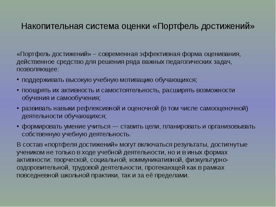 Накопительная система оценки «Портфель достижений» «Портфель достижений» – со...