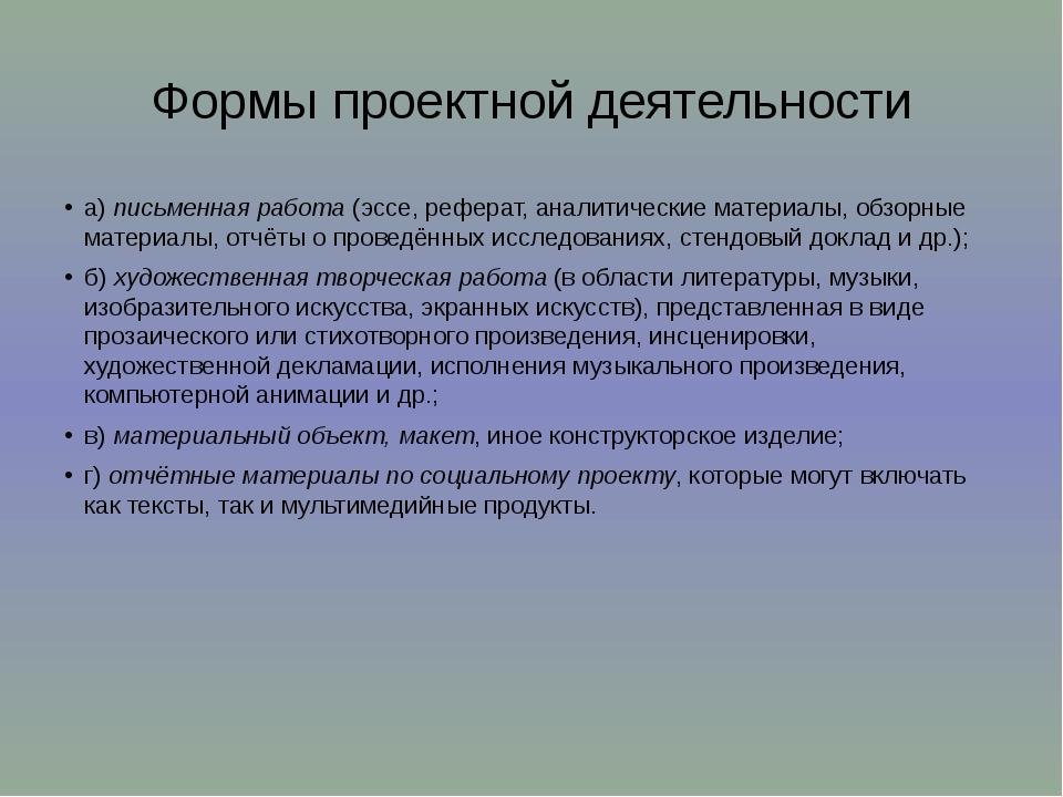 Формы проектной деятельности а)письменная работа (эссе, реферат, аналитическ...