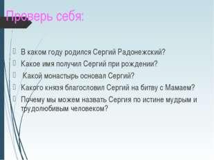 Проверь себя: В каком году родился Сергий Радонежский? Какое имя получил Серг