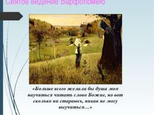 Святое видение Варфоломею «Больше всего желала бы душа моя научиться читать с