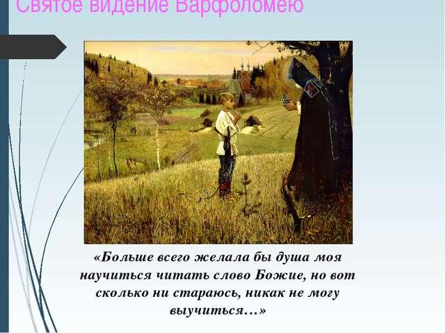 Святое видение Варфоломею «Больше всего желала бы душа моя научиться читать с...