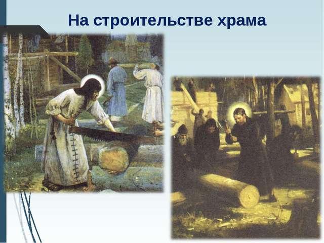 На строительстве храма