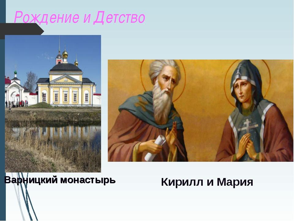 Рождение и Детство Варницкий монастырь Кирилл и Мария