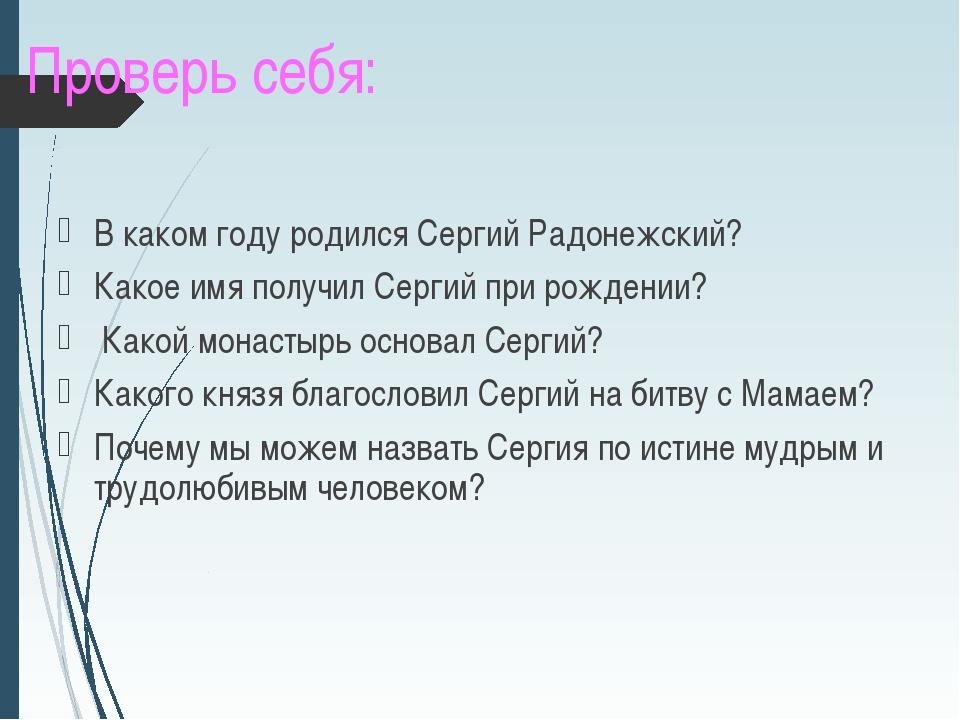 Проверь себя: В каком году родился Сергий Радонежский? Какое имя получил Серг...