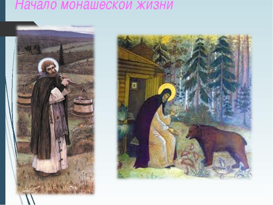 Начало монашеской жизни