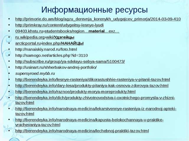 Информационные ресурсы http://primorie.do.am/blog/agzu_derevnja_korenykh_udyg...