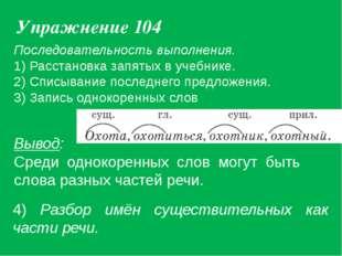 Упражнение 104 Последовательность выполнения. 1) Расстановка запятых в учебни