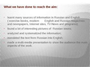 What we have done to reach the aim: learnt many sources of information in Rus