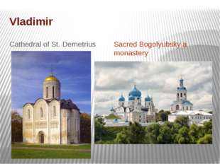 Vladimir Cathedral of St. Demetrius Sacred Bogolyubsky a monastery