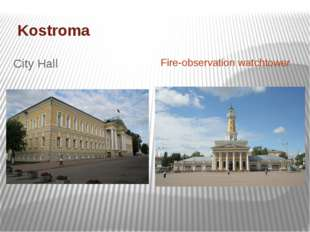 Kostroma City Hall Fire-observation watchtower