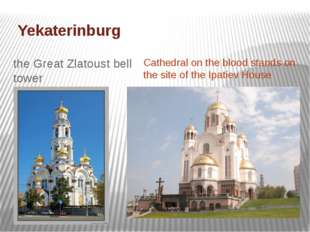 Yekaterinburg Cathedral on the blood stands on the site of the Ipatiev House