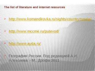 The list of literature and internet resources http://www.komandirovka.ru/sigh