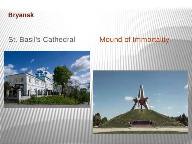 Bryansk St. Basil's Cathedral Mound of Immortality