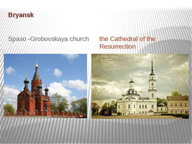 Bryansk Spaso -Grobovskaya church the Cathedral of the Resurrection