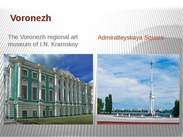 Voronezh The Voronezh regional art museum of I.N. Kramskоy Admiralteyskaya S...