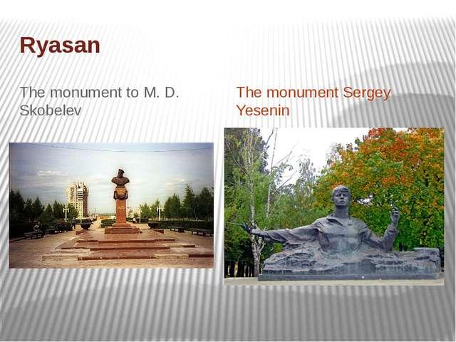 Ryasan The monument to M. D. Skobelev The monument Sergey Yesenin