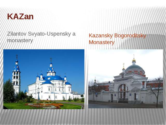 KAZan Zilantov Svyato-Uspensky a monastery Kazansky Bogoroditsky Monastery
