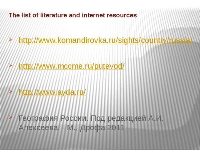 The list of literature and internet resources http://www.komandirovka.ru/sigh...