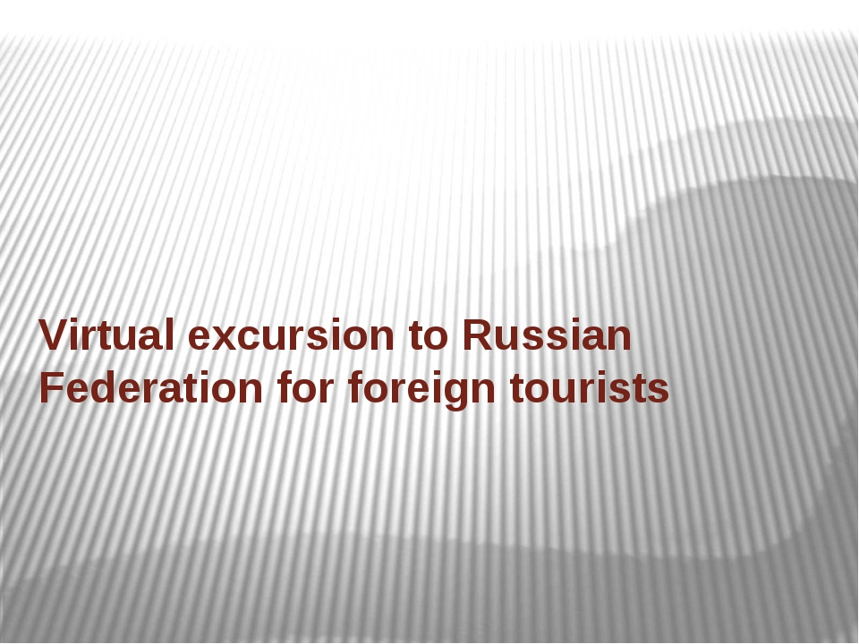 Virtual excursion to Russian Federation for foreign tourists