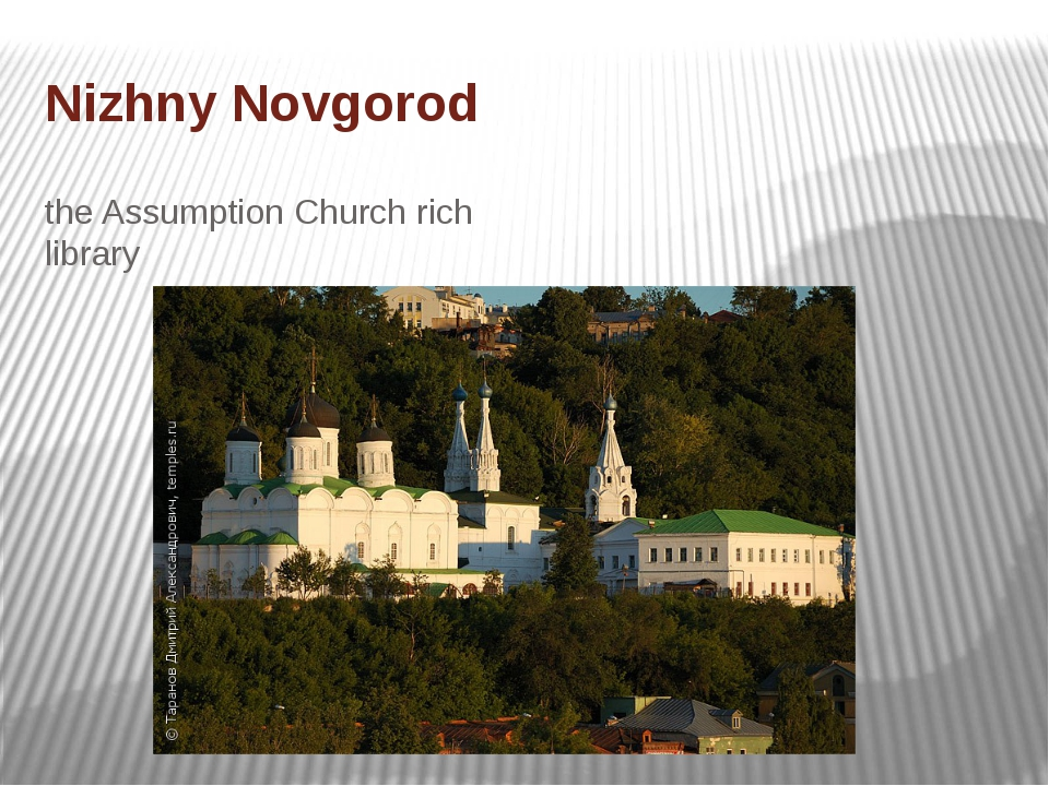 Nizhny Novgorod the Assumption Church rich library